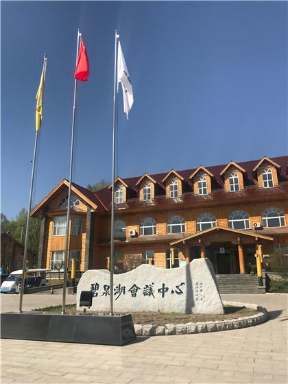 碧泉湖会议中心