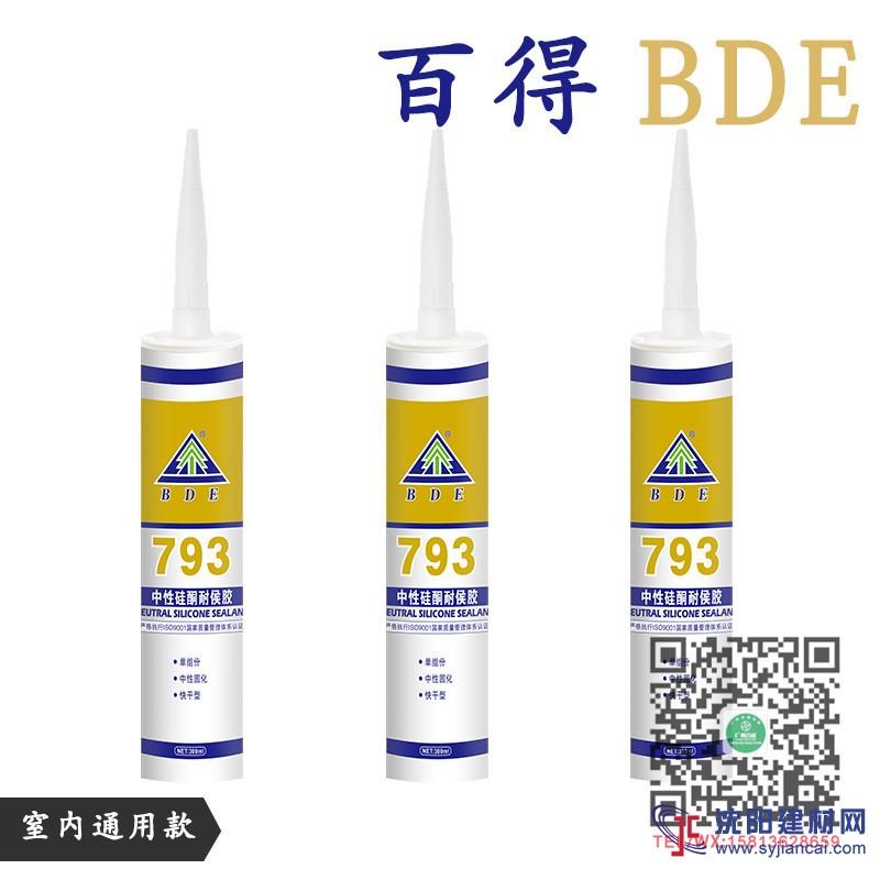厂家供应BDE793厨房防水防霉门窗环保胶粘性强持久耐用