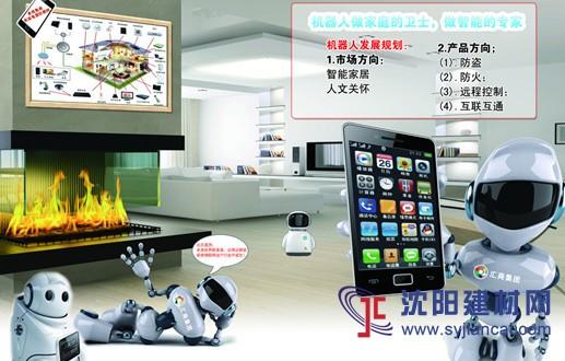 2020南京第十一届智能家居展览会