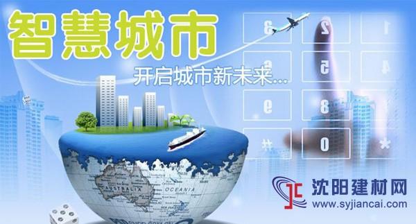 2020年南京智慧城市技术与应用产品展览会
