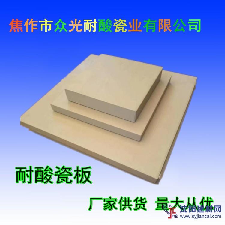 焦作众光耐酸砖,美观实用又便宜