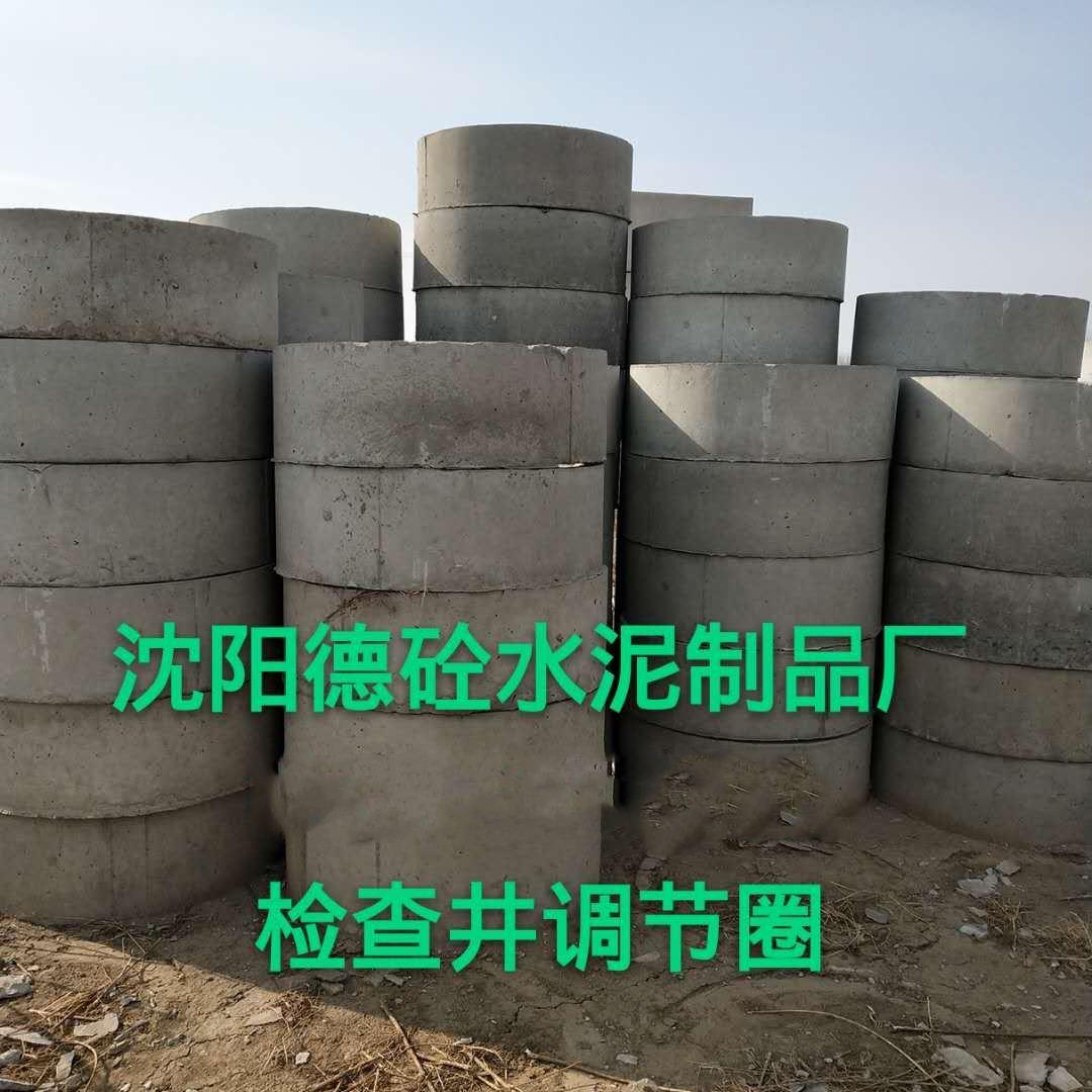 供应厂家直销化粪池沈阳德砼水泥制品厂