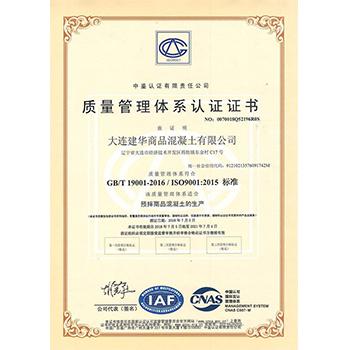 质量管理体系资质认证