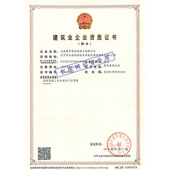 商砼公司资质证书