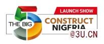 2020年尼日利亚五大行业展