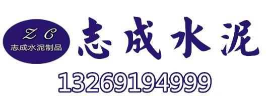 乐虎国际娱乐app下载志成水泥制品有限公司
