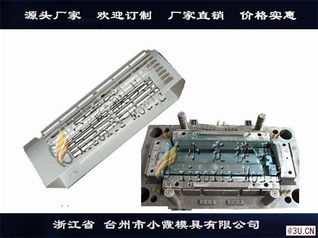 变频空调塑胶外壳模具模具工厂