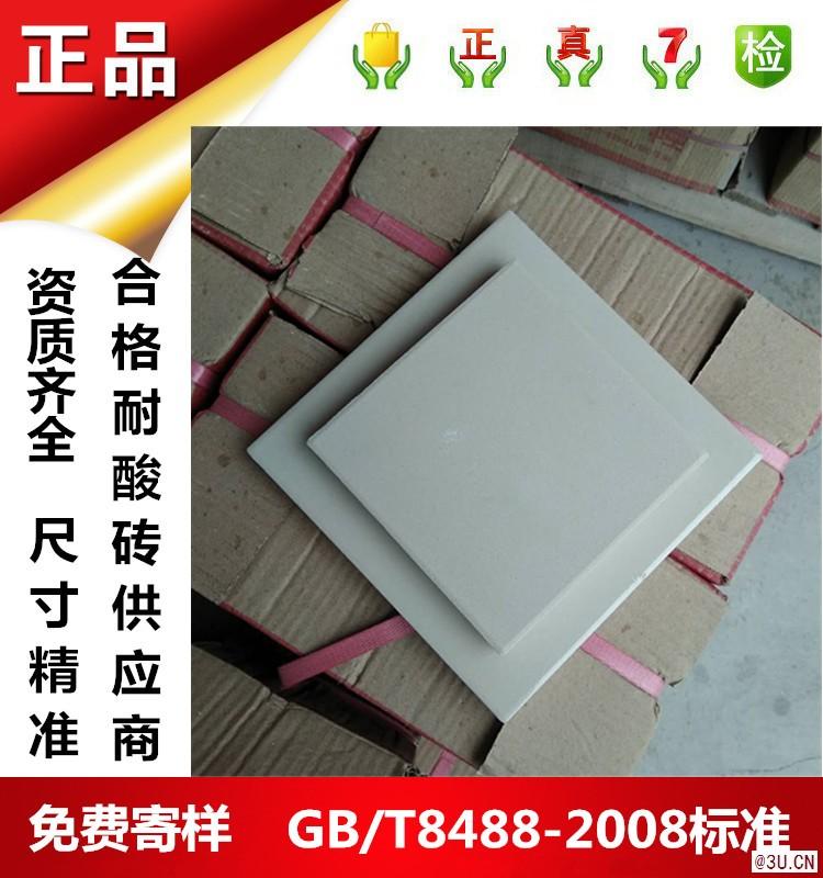 山西太钢耐酸砖,众光牌耐酸砖生产厂家
