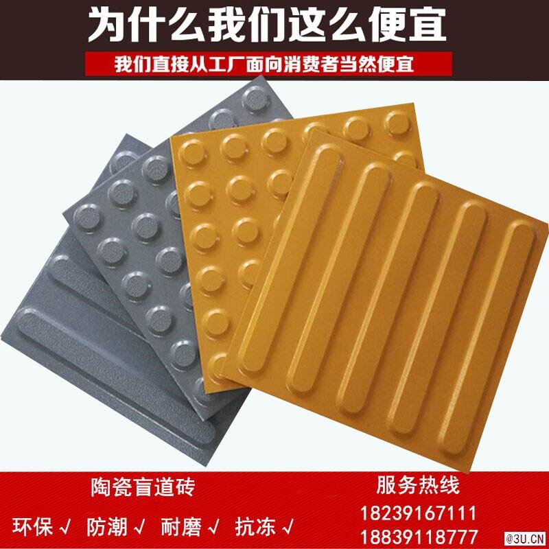 安徽盲道砖芜湖300盲道砖供应商众光
