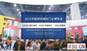 第十二届郑州定制家居及门业博览会