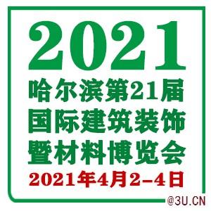 2021年哈尔滨装饰材料展会