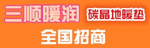 三优暖气片雷火官网app下载旗舰店