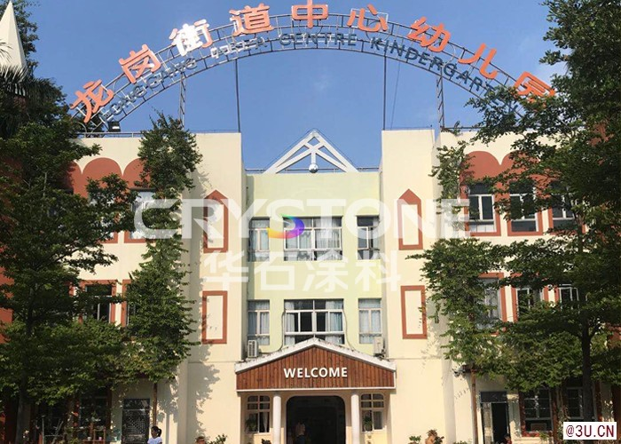 深圳龙岗街道中心幼儿园(翻新工程)