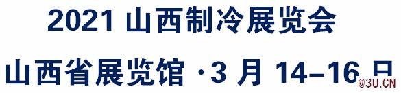 2021山西(太原)暖通展览会丨煤改电展