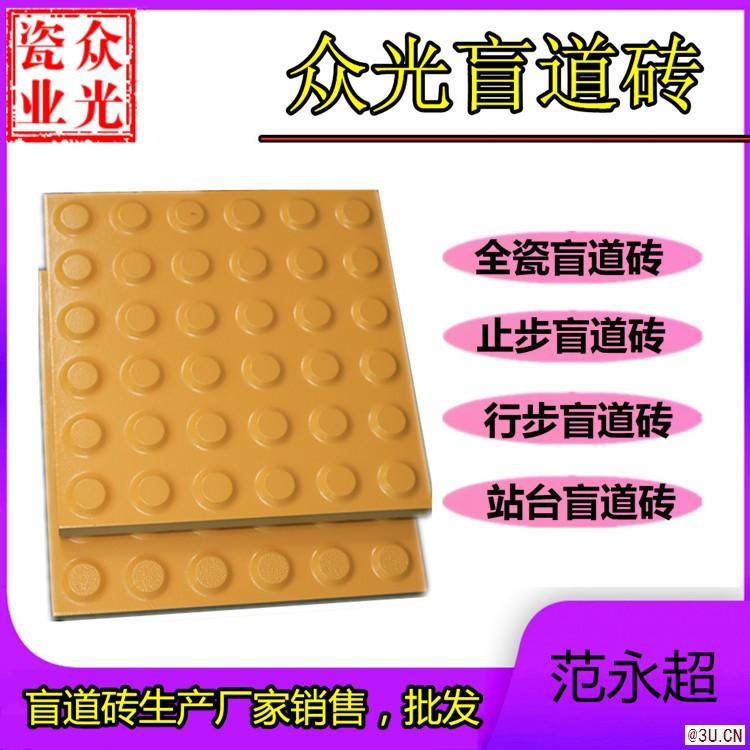 广东盲道砖生产厂家,全瓷盲道砖众光牌