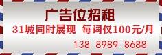 龙8国际电脑版建材网广告招商