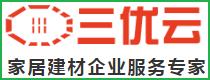 三优云服务中心-家居建材企业服务专家