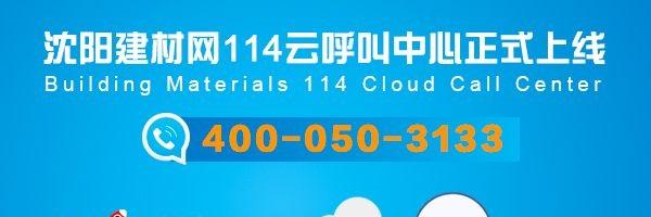 龙8国际电脑版建材网114云呼叫中心系统正式上线