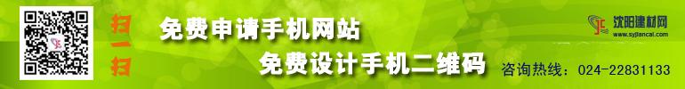 沈阳建材网免费开通手机网站!