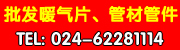 青岛澳柯玛采暖散热器沈阳分公司