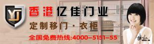 香港亿佳门业定制移门衣柜