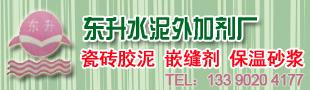 锦州东升水泥外加剂厂生产瓷砖胶泥、嵌缝剂、保温砂浆