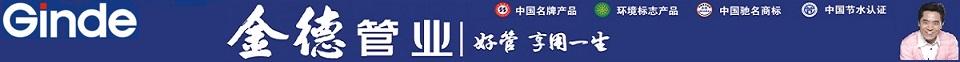 乐虎国际娱乐app下载金德管业