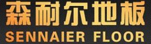 沈阳森耐尔地板厂家诚招全国经销商