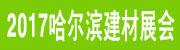 2017.4.9-11中国哈尔滨第二十二届节能环保建筑装饰材料展览会