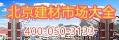 北京建材市场北京建材城