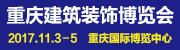 2017年11月3日-5日重庆建博会