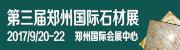 2017年9月20-22日中国(郑州)石材展
