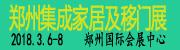 2018年3月6日―8日第二届中国郑州国际高端集成家居及移门展览会