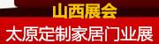 2018年9月28-30日山西(太原)定制家居暨木工机械博览会