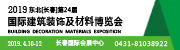 2019吉林(长春)第二十四届国际建筑bet36体育在线备用及材料博览会