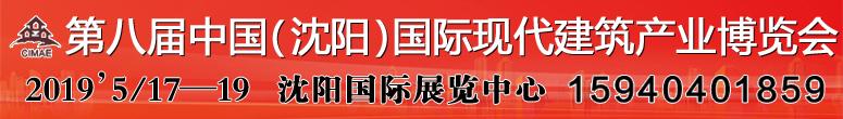 2019年5月17日-19日第八届中国(沈阳)国际现代建筑产业博览会