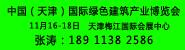 bet36体育在线官网(天津)国际绿色建筑产业博览会