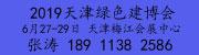 2019年6月27日-29日bet36体育在线官网(天津)国际绿色建筑产业博览会