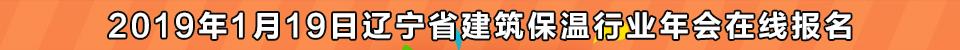 2019年1月19日辽宁省建筑保温行业年会邀请函