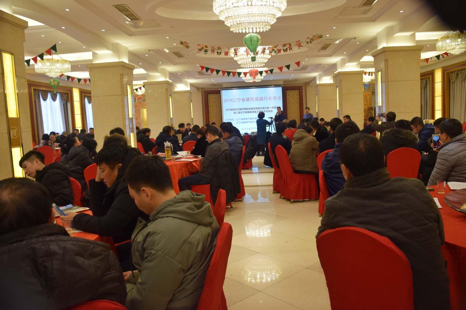 东北建材网参与举办的2019辽宁省建筑保温年会圆满召开