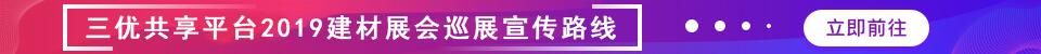 2019东北建材网暨三优共享平台亮相八大建材展会