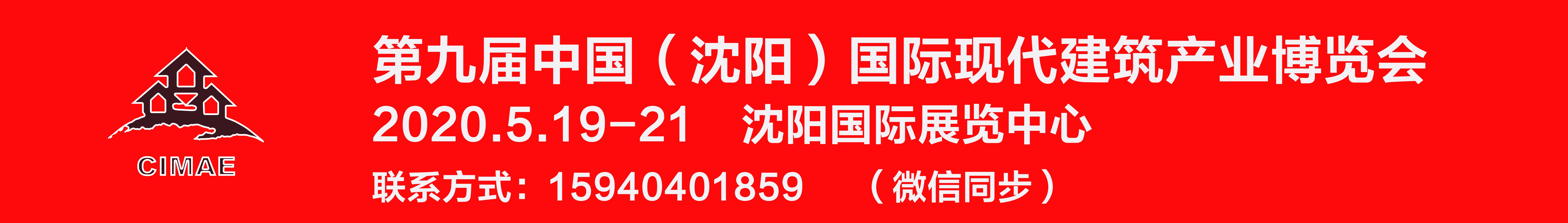 2020年5月18日-20日第九届中国(沈阳)国际现代建筑产业博览会