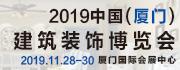 2019年11月28日-30日中国(厦门)国际建筑装饰博览会
