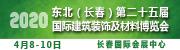 2020-04-04-10日吉林(长春)第二十五届国际建筑装饰及材料博览会