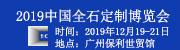 2019年12月19日-21日中国全石定制博览会