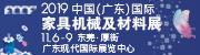 2019年11月6-9日中国(广东)国际家具机械及材料展