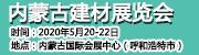 2020年5月20日-22日第八届内蒙古国际建博会