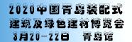 020年3月20-22日.青岛建筑模板脚手架及施工技术展览会