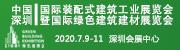 2020年7月9~11日中国(深圳)国际新型建筑模板、脚手架及施工技术展览会