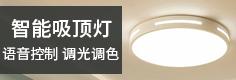 天猫精灵智能语音控制卧室走廊玄关北欧现代风格圆形亚克力吸顶灯